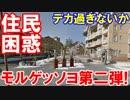 【韓国モルゲッソヨに第二弾が出現】 韓国大邱市の住民が困惑!ちょっとデカ過ぎな...
