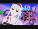 【MMD艦これ】翔鶴さんで「サイバーサンダーサイダー」
