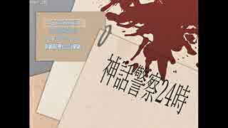 【クトゥルフ神話RPG】神話警察24時 を実況プレイ part1
