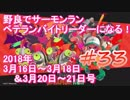 #33【splatoon2】 野良サーモンランでレート700目指して!【'18/3/16・20】