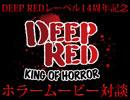 DEEP REDレーベル14周年記念ホラームービー対談 買付け~販売への道のり! 前編