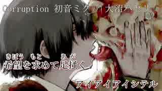 【ニコカラ】Corruption【on vocal】