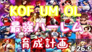 (KOF um ol ♯26.5) 最強ハーレム育成計画