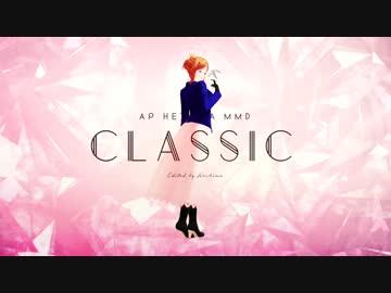 【APヘタリアMMD】CLASSIC!【欧州にょたりあ8人】