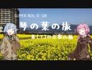 【VOICEROID車載】琴の葉の旅。 春(?)の比叡山編