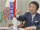 【青山繁晴】お金と政治活動の実際 / 本当に素晴らしい日本のお巡りさん...