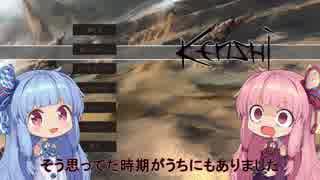 【Kenshi】早口姉妹のKenshi初見プレイpart46【VOICEROID】