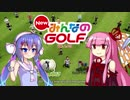 【NewみんGOL】(元)プロゴルファー茜と自称キャディ音街と一般人葵 7