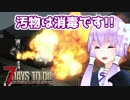 【7 Days To Die】撲殺天使ゆかりの生存戦略a16.4STV 151【...
