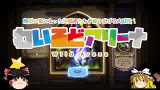 【Hearthstone】ゆっくりがアリーナ8~12勝のさらに先にある物を目指して!Part52【聖騎士たちの闘技場】