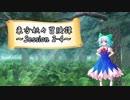 【東方卓遊戯】東方妖々冒険譚【SW2.0】Session 2-4