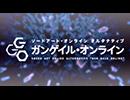 『ソードアート・オンライン オルタナティブ ガンゲイル・オンライン』PV