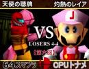 【第六回】64スマブラCPUトナメ実況【ルーザーズ側四回戦第四試合】