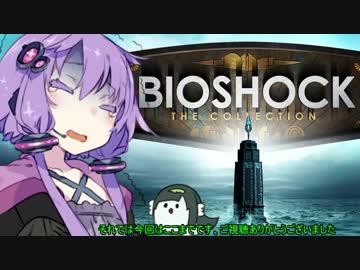 【BIOSHOCK】ゆかりさんの海底都市探索記:No.27【VOICEROID実況】