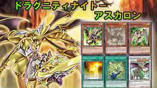 【遊戯王ADS】ドラグニティナイト-アスカ