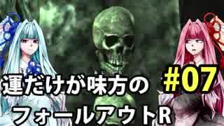 【Fallout3】運だけが味方のフォールアウ