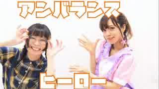 【ごんりぃ】 アンバランスヒーロー 【踊