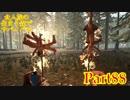【実況】食人族の住まう森でサバイバル【The Forest】part88
