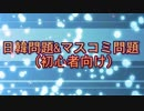 【画質改善版】ソメイヨシノの○○起源説(特別編)