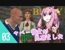 【ボイロ実況】琴葉姉妹だって学園のトップになりたい #03【BULLY】