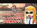 【ゆっくり実況】たつじんイカの鮭走記録 -17.5-【サーモンラ...