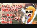 【ゆっくり実況】たつじんイカの鮭走記録 -18-【サーモンラン300%↑】