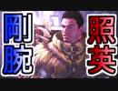 【歴戦死闘編】照英とプロハン4人のMHW実況GameCamp05