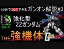 """[解説]強化型ZZガンダム""""めっちゃ強い""""やんけ! DX55の新機体(連邦) 【ガンダムオ..."""