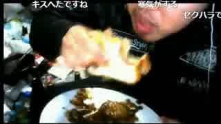 【3時】 汚い飯を汚く食う 【グロ注意】