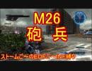 【地球防衛軍5】Rストームご~のINF縛りでご~ M26【実況】