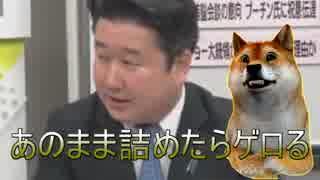 和田政宗さん、裏社会について語る