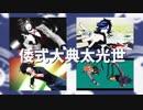 【MMD刀剣乱舞】洋楽4曲詰め【324の日】