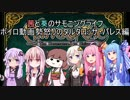 【VOICEROID実況】茜と葵のサモニングライフPart4