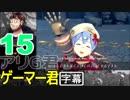 ゼノブレイド2 二人目外国人の実況その15 (そのハイファイブは…)【日本語字幕】