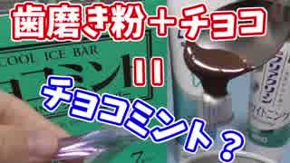チョコミントアイスは本当に歯磨き粉の味なのか?