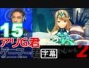 ゼノブレイド2 第三の外国人の実況その15 (アカンヤツや…)【日本語字幕】