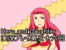 レベル1でもがんばるぞい! Hero_and_Daughter実況プレイ第三十六回