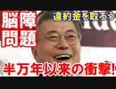 【韓国で半万年以来の衝撃法改正】 予約は前金を払え!無断キャンセルは恥ずかしい...