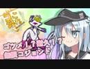 【ポケモンUSM】コジョこれ!part3 ~無限コジョンド~【ゆっくり実況】