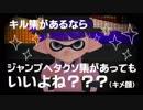 【スプラトゥーン2】ここのんプレイ動画 ~ジャンプヘタク...