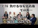 【金曜は眠らナイト】3.16 負けるな安倍政権 緊急国民行動 その後…[桜H3...
