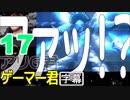 ゼノブレイド2 二人目外国人の実況その17 ( ゚Д゚)アマルサス!【日本語字幕】