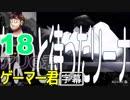 ゼノブレイド2 二人目外国人の実況その18 (; ・`д・´)シュルク!【日本語字幕】