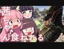 【MHW】茜ちゃん 食われる#2【VOICEROID実況】