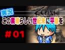 【kenshi】この素晴らしい世紀末に平穏を#01【実況】
