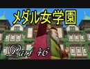 【ネタバレ有り】 ドラクエ11を悠々自適に実況プレイ Part 46