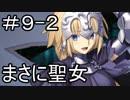 【実況】落ちこぼれ魔術師と7つの特異点【Fate/GrandOrder】9日目 part2