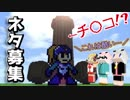 【Minecraft】ネタを募集します!! #1【VOICEROID+ゆっくり+α会議】