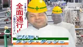シュガークンナとビターダッシュ 工事現