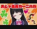 おジャ美兎カーニバル!!